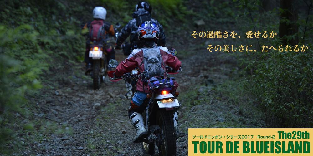 The29th TOUR DE BLUEISLAND